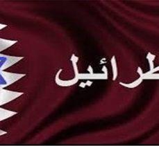 israille normalleşen Katar: Hiç bir zaman Hamas'a yardım etmedik