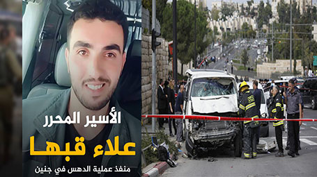 Kudüs İntifadası Hız Kesmeden Sürüyor, Fedai Eylemde 2 Siyonist Asker Öldü